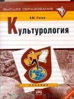 Культурология. Учебник 2е издание. Переработано и дополнено