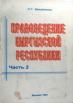 Правоведение Кыргызской Республики Ч. 2.