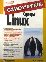 Серверы Linux. Самоучитель.