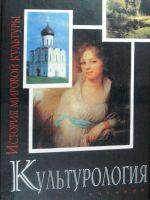 Культурология. История мировой культуры. 2-е издание