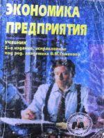 Экономика предприятия: Учебник 2-е изд., исправленное.