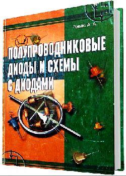 Полупроводниковые диоды и схемы с диодами.