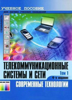Телекоммуникационные системы и сети: Учебное пособие