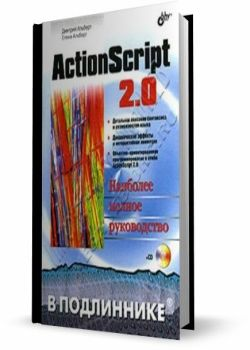 ActionScript 2.0.