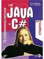 Программироваше на Java и С# для студента