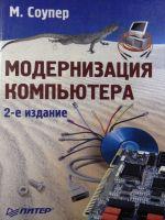 Модернизация компьютера. 2-е издание