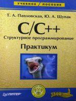 C/C++. Структурное программирование: Практикум