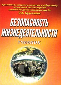 Безопасность жизнедеятельности. Учебник. 9-е издание