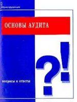 Основы аудита: Вопросы и ответы.