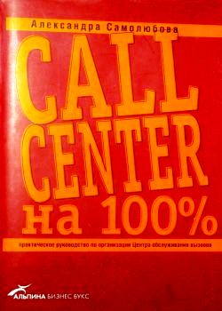 Call Center на 100% Практическое руководство по организации Центра обслуживания вызовов