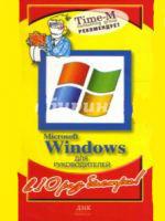 Microsoft Windows для руководителей.