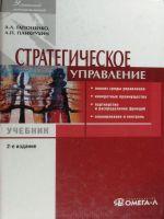 Стратегическое управление. 2-е издание