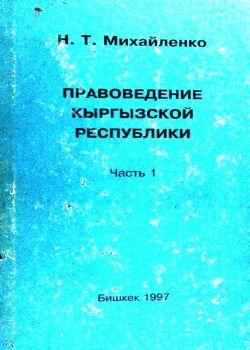 Правоведение Кыргызской Республики