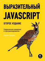 Выразительный Javascript 2-е издание