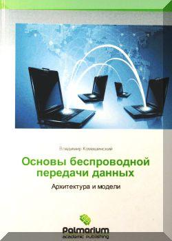 Основы беспроводной передачи данных