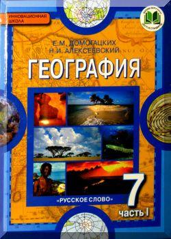 География. 7 класс. Часть 1