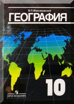 География. Экономическая и социальная география мира 10 кл.