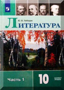Литература. 10 Ч.1. 7-е изд.