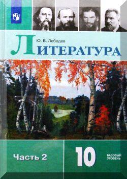 Литература. 10 класс Ч.2.