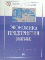 Экономика предприятия (фирмы): Учебник