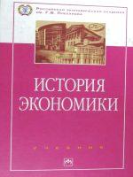 История экономики. 2-издание.