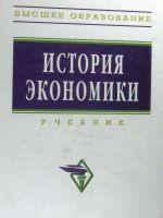 История экономики: Учебник