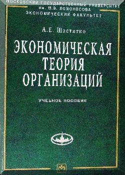 Экономическая теория организаций