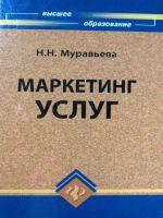 Маркетинг услуг: учебное пособие