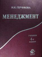 Менеджмент: Учебник для вузов. 4-е издание