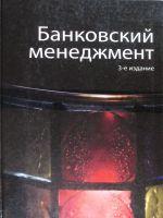 Банковский менеджмент.