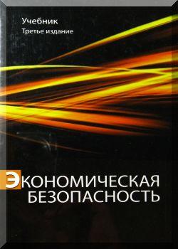 Экономическая безопасность. 3-е изд.