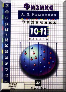 Физика. Задачник. 10-11 класса