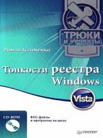 Тонкости реестра Windows Vista. Трюки и эффекты.