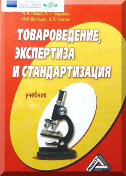Товароведение, экспертиза и стандартизация. 2-е изд
