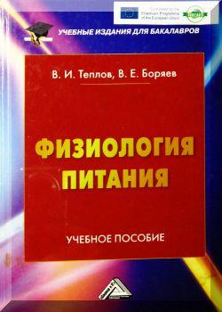 Физиология питания. 3-е издание