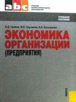 Экономика организации (предприятия) : учебное пособие
