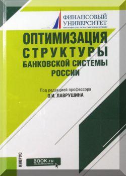 Оптимизация структуры банковской системы России. монография