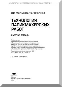 Технология парикмахерских работ : рабочая тетрадь для нач. проф. образования