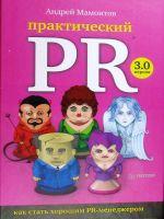 Практический PR. Версия 3.0.