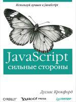 JavaScript. The Good Parts / JavaScript. Сильные стороны
