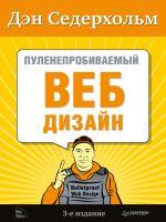Пуленепробиваемый веб-дизайн. Библиотека специалиста. 3-е издание