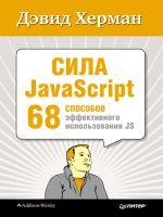 Сила JavaScript. 68 способов эффективного использования JS.