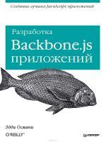 Разработка Backbone.js приложений