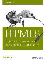 HTML5. Разработка приложений для мобильных устройств.