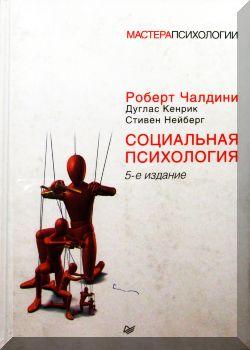 Социальная психология. 5-е изд