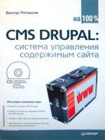 CMS Drupal. Система управления содержимым сайта