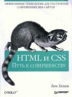 HTML и CSS: путь к совершенству.