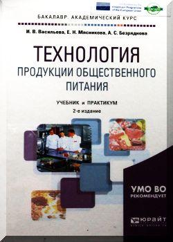 Технология продукции общественного питания. 2-е изд