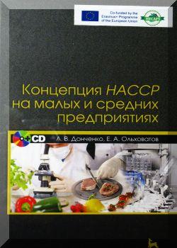 Концепция НЛССР на малых и средних предприятиях