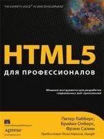 HTML 5 для профессионалов. Мощные инструменты для разработки современных веб-приложений.